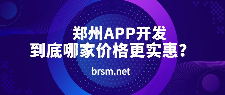 郑州APP开发哪家实惠
