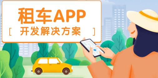 租车APP开发解决方案