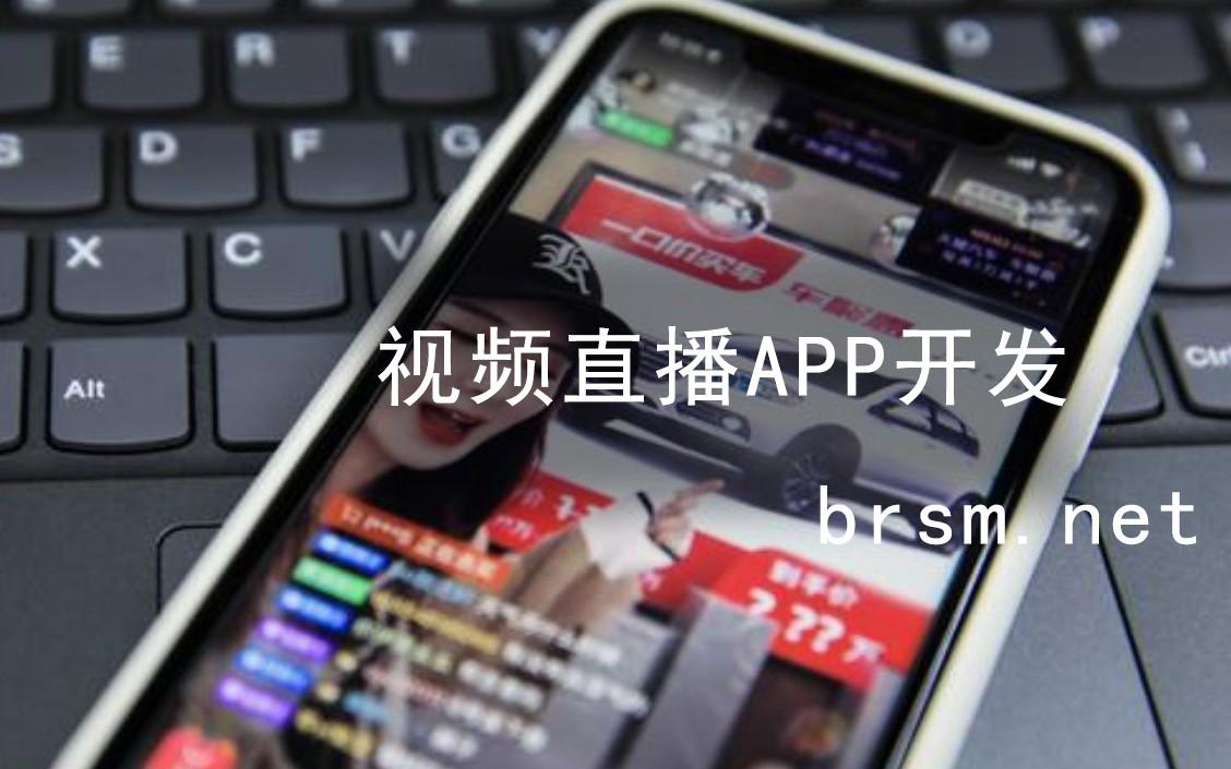 视频直播APP开发