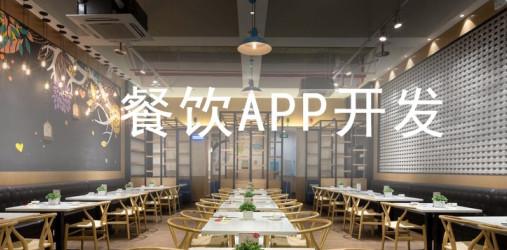 餐饮手机APP开发解决方案