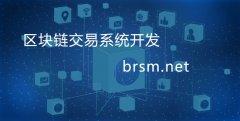 「区块链交易系统开发」区块链软件开发公司哪