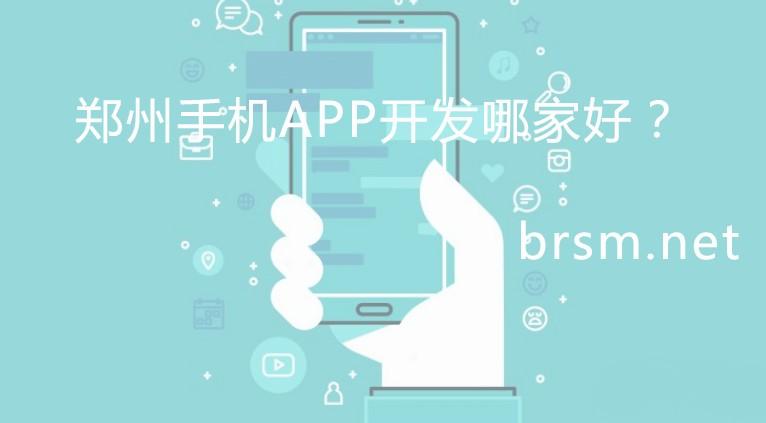 郑州手机APP开发