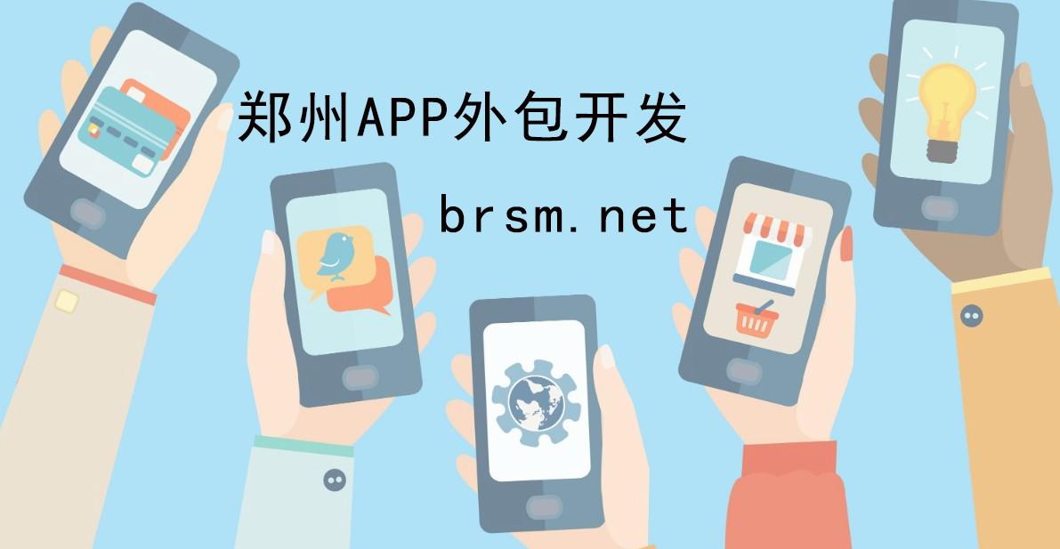 郑州APP外包开发
