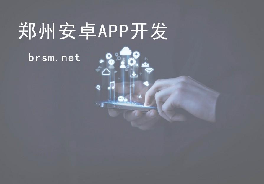 郑州安卓软件开发